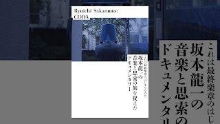 Ryuichi Sakamoto: CODA thumbnail