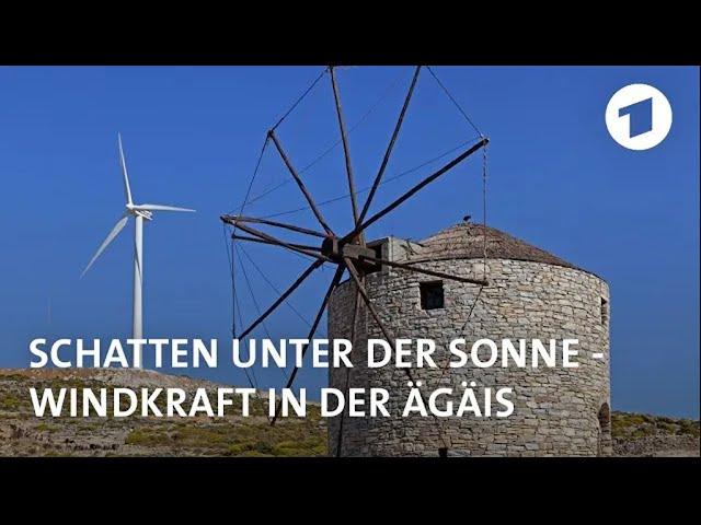 Schatten unter der Sonne - Windkraft in der Ägäis   Weltspiegel-Reportage