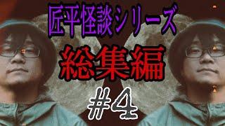 【怪談】【作業用】総集編匠平怪談シリーズ#4