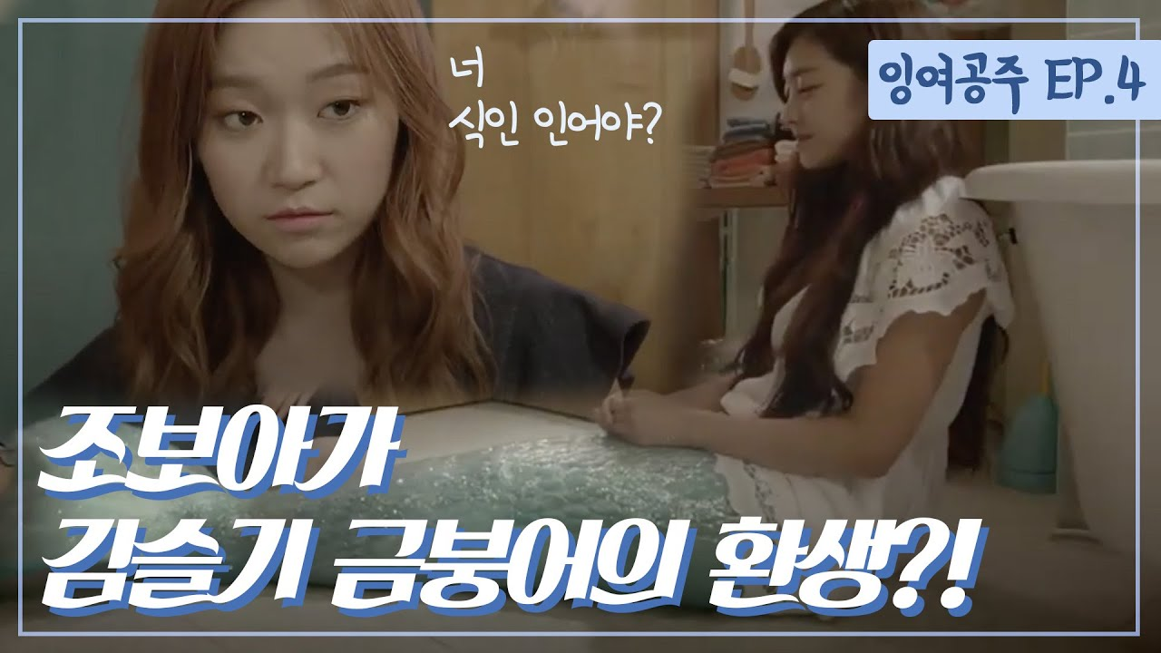 Download The Idle Mermaid-Ep.04: Hye-young's reaction to seeing a mermaid tail is?