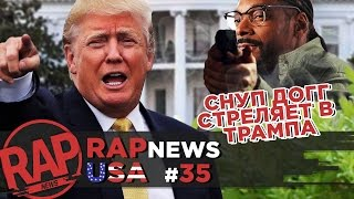 SNOOP DOGG СТРЕЛЯЕТ В DONALD TRUMP, The Notorious B.I.G., DRAKE, Azealia Banks #RapNews USA 35