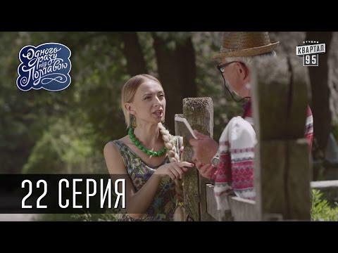 Однажды под Полтавой / Одного разу під Полтавою - 2 сезон, 22 серия   Комедийный сериал