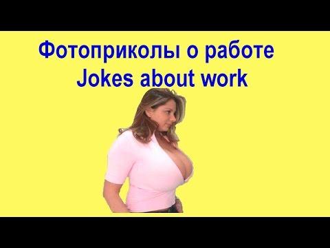 Фото приколы о работе / Jokes About Work
