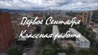 видео 1 сентября — Керамогранит