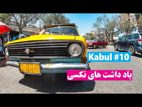 Kabul Taxi driver life FUNNY تکسی کابل #10 funny Afghan Pashto Dari Full HD