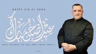 رسالة تهنئة بمناسبة عيد الاضحى المبارك