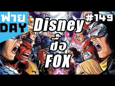 Disney ซื้อ FOX  เอ้า เฮสิรออะไรอยู่!! (OSฟายDay#149)