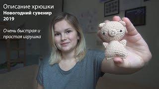 Как связать простую свинку амигуруми | Описание игрушки | Smirnova.me