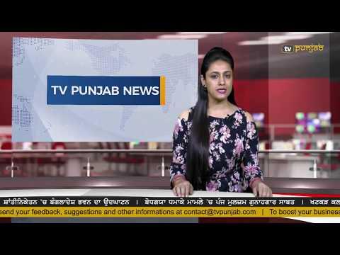 Punjabi NEWS | 25 May 2018 | TV Punjab