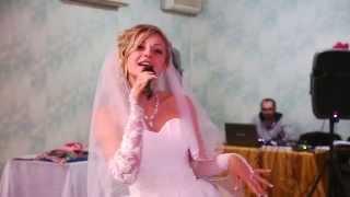 Песня невесты для жениха.