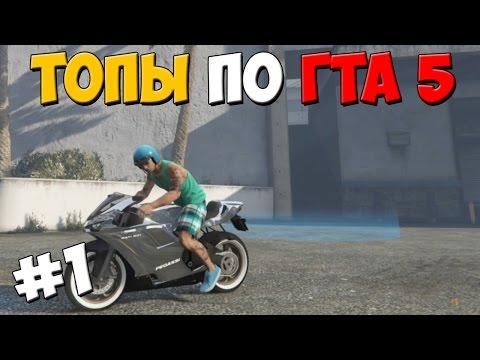 GTA 5 ТОПЫ: