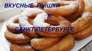 Санкт-Петербург. Старейшая пышечная города. Вкусные пышки за 14 рублей!