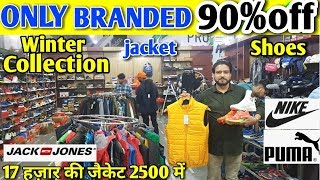 90% की छूट | CHEAPEST BRANDED CLOTHES | BRANDED JACKETS ,JEANS ,BRANDED SHOES | SURPLUS IN RETAIL