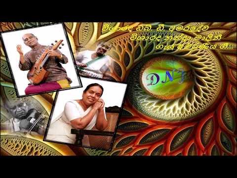 ඩබ්. ඩී. අමරදේව / නන්දා මාලිනී / W D Amaradewa / Nanda Malini / Sinhala Old Songs