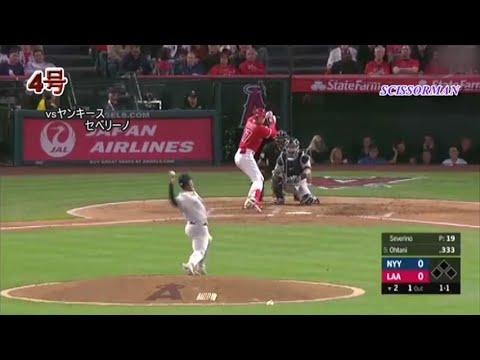 大谷翔平 MLB公式戦 2018 全ホームラン 1号~22号【 Shouhei Otani MLB 2018 All Home runs 】