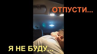 Шалун пьяный врач и водитель Яндекс Такси.