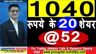 1040 रूपये के 20 शेयर @ 52 | Latest Share Market Tips | Latest Share Market Videos