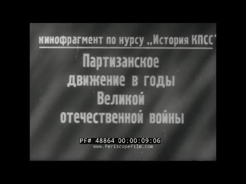 WORLD WAR II SOVIET PARTISAN OPERATIONS BEHIND GERMAN LINES 48864