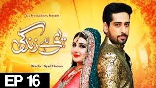 yehi hai zindagi season 4 episode 16 on express entertainment