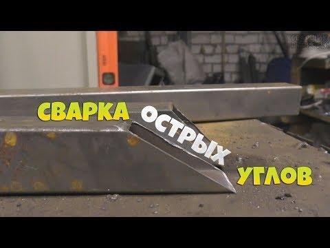 Сварка острых углов на профильной трубе! / Сварщик в городе