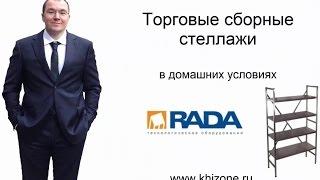 Торговые стеллажи для подвала и гаража. (нержавейка RADA и СТФУ)(, 2016-04-05T08:48:22.000Z)