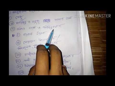 bengali essays for madhyamik Bengali essays for madhyamik online journal bengali essays for madhyamik online journal essay shopping habits eyeofthedaygdcwebfc2com video preview.