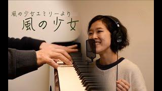 """作詞 吉元由美 作曲・演奏 宮川彬良 歌 miyacawa Ari コーラス アクオーラ A song from Japanese animation """"Kaze no Shojo Emily (Emily, The Wind Girl)(2007)"""" ..."""