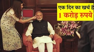 PM Modi  का 1 दिन का खर्चा सुनकर चौंक जायेगे  A day in the life of PM Narendra Modi