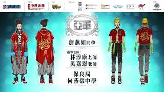Publication Date: 2020-10-21   Video Title: 亞軍得主詹燕如(保良局何蔭棠中學)得獎感受