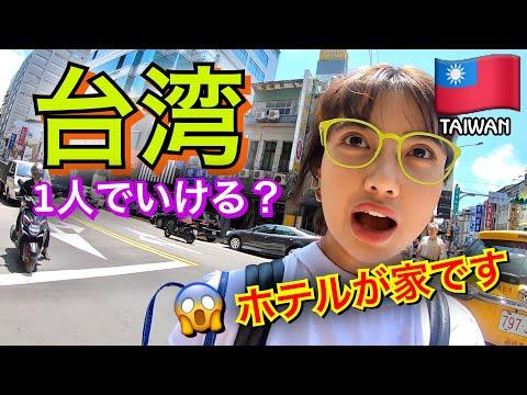 【TAIWAN】一人でタイから台湾に行ってみた!ホテルがホテルじゃない!! in 台北 【VLOG】