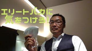 YouTube動画:【コ ロ ナ】 エリートバカに気を付けろ! エリートバカは名古屋も亡ぼす