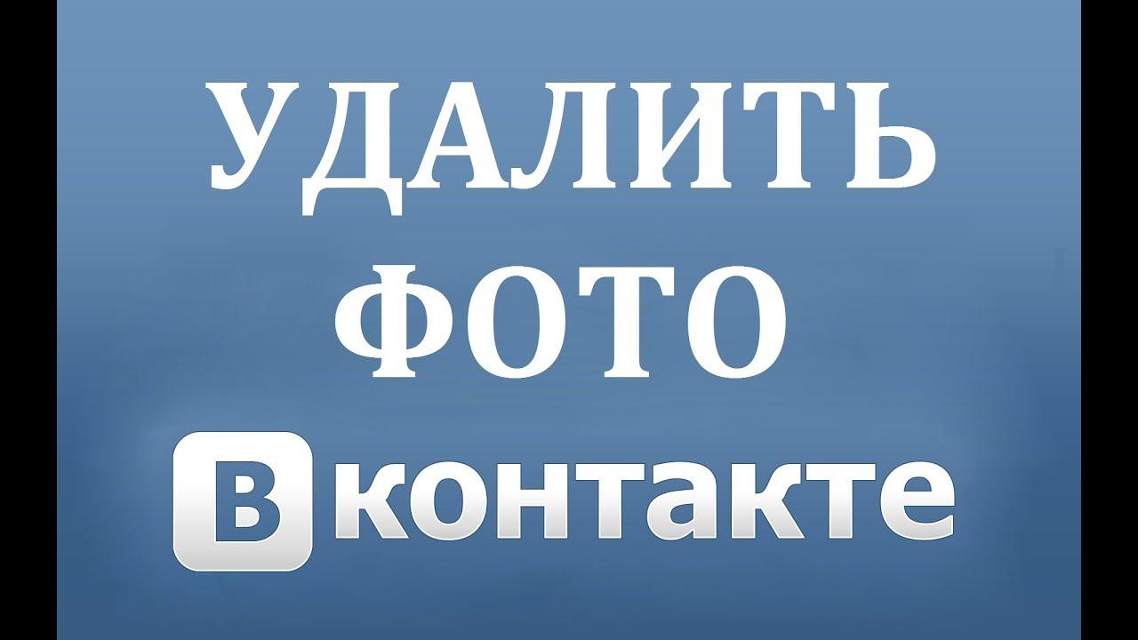 Как удалить фото в ВК (Вконтакте) - YouTube