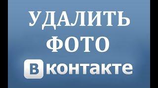 Как удалить фото в ВК (Вконтакте)