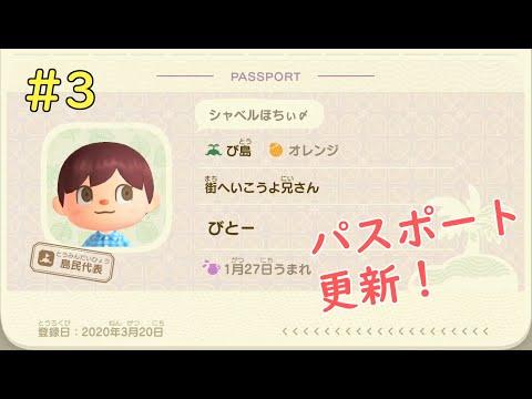 #3【あつまれ どうぶつの森】パスポート更新!「シャベルほちぃ...」~3/21生放送アーカイブ~