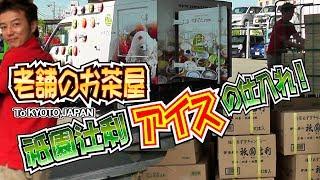 アイス屋の仕事動画 古都 京都へ祇園辻利アイスの仕入れ風景です(GIONTSUJIRI)  動画サムネイル