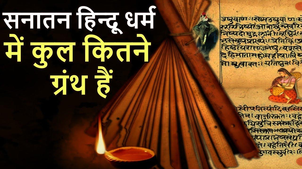 Download सनातन हिन्दू धर्म में कुल कितने ग्रंथ हैं? How many Dharma Granth in Sanatan Hinduism