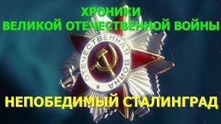 #9 Хроники Великой Отечественной войны. Фильм 8. Непобедимый Сталинград