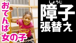 障子の張替えを小学生のおてんば娘にやらせた結果…障子を頭で破く姿が7年前と変わらなかったI CHANGED THE PAPER ON THE JAPANESE SLIDING DOOR (SHOJI)