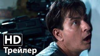 Очень страшное кино 5 - Русский трейлер | HD