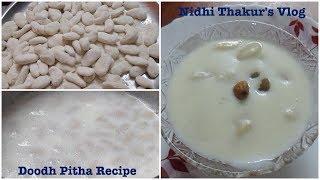 DUDH PULI PITHA/My mother in law ki RECIPE/BIHARI/BENGALI दूध पीठा -SPE. Sankranti DESSERT दुध पीठी