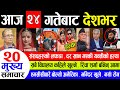 BREAKING NEWS ु Implemented across the country from today 24th  Today Nepali news |  Aajaka Mukhya Samachar |  Malmal Media