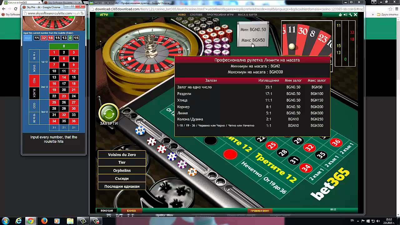 Best roulette winning software 2018