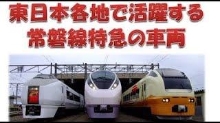 東日本各地で活躍するかつての常磐線特急の車両たち
