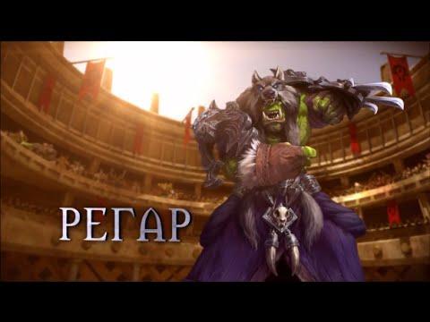 видео: heroes of the storm: Регар