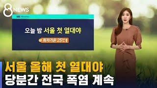 [날씨] 서울 올해 첫 열대야…당분간 전국 폭염 계속 …