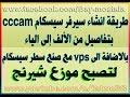 طريقة انشاء سيرفر cccam سيسكام│من الالف الى الياء│بالأضافة الى VPS