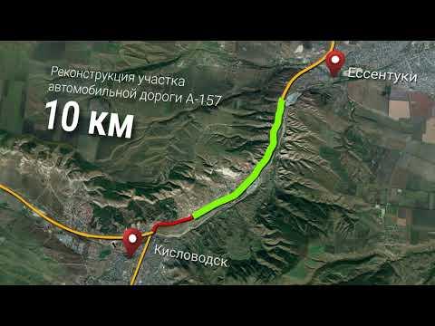 Проект реконструкции трассы А157 «Минеральные Воды — Кисловодск»