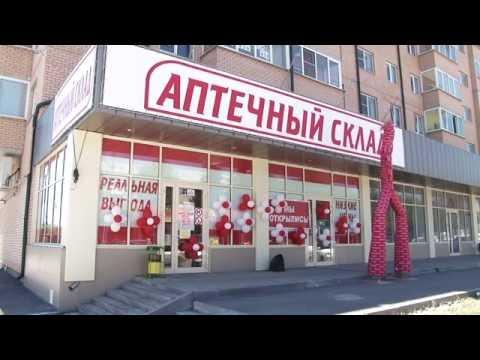 «Аптечный склад» открылся в Ессентуках