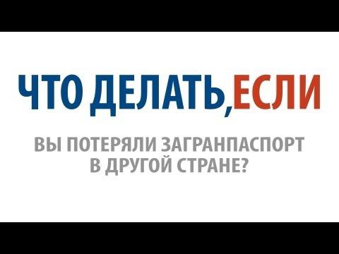 Что делать, если вы потеряли загранпаспорт в другой стране?