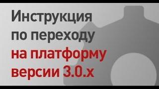 Інструкція по переходу на платформу версії 3.0.х | Клеверенс